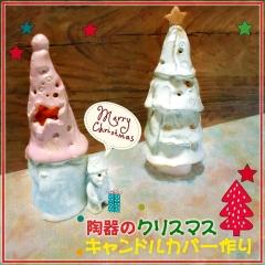 """171126クリスマスキャンドルツリー作り • <a style=""""font-size:0.8em;"""" href=""""http://www.flickr.com/photos/60410788@N05/38006397921/"""" target=""""_blank"""">View on Flickr</a>"""