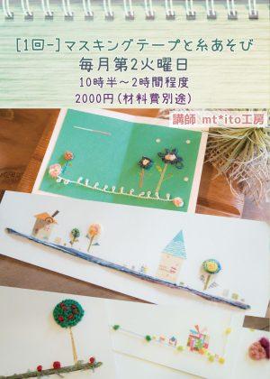 マスキングテープと糸あそび教室