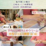 手作りコスメ体験
