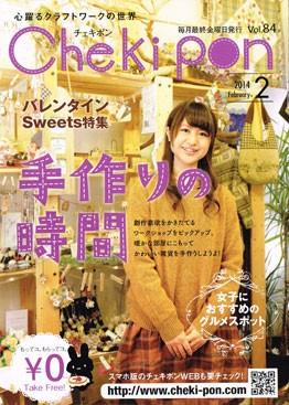滋賀県の手作り作家の集う店としてフリーペーパーに紹介されました