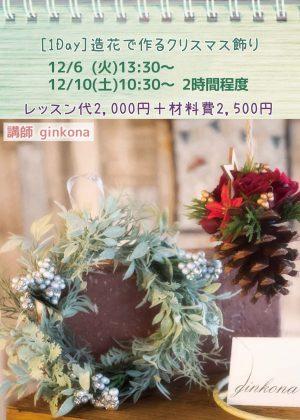 造花で作るクリスマス飾り教室